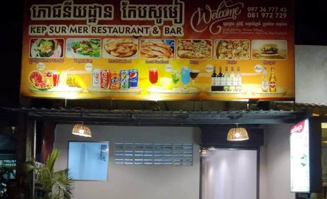 Kep sur mer restaurant: